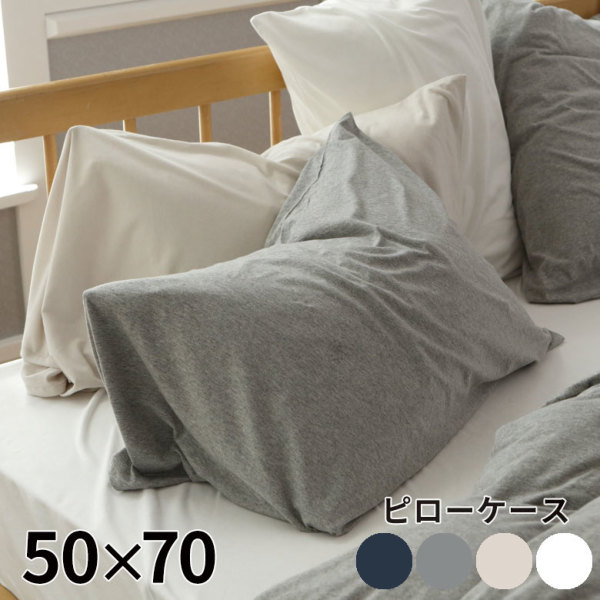 50 70 カバー 枕 枕カバー 50×70